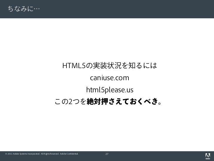 ちなみに…                                                          HTML5の実装状況を知るには                                            ...