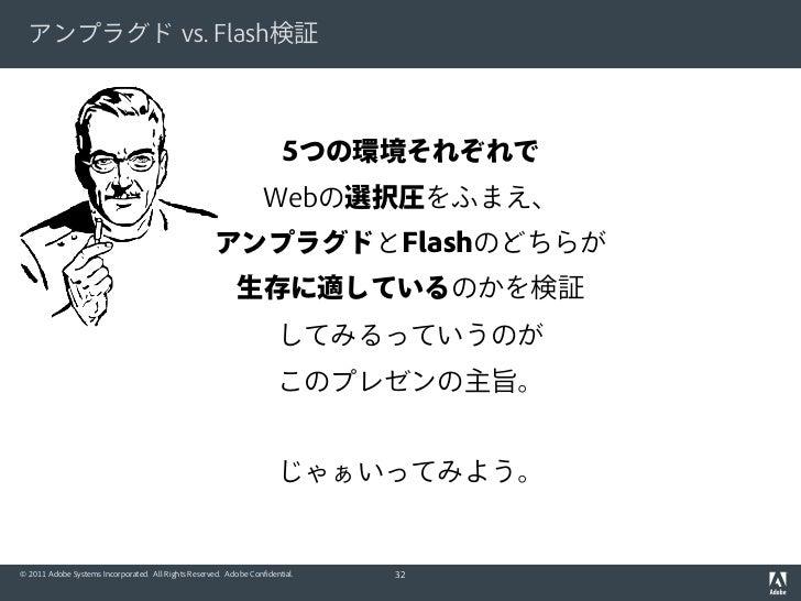 アンプラグド vs. Flash検証                                                                       5つの環境それぞれで                       ...