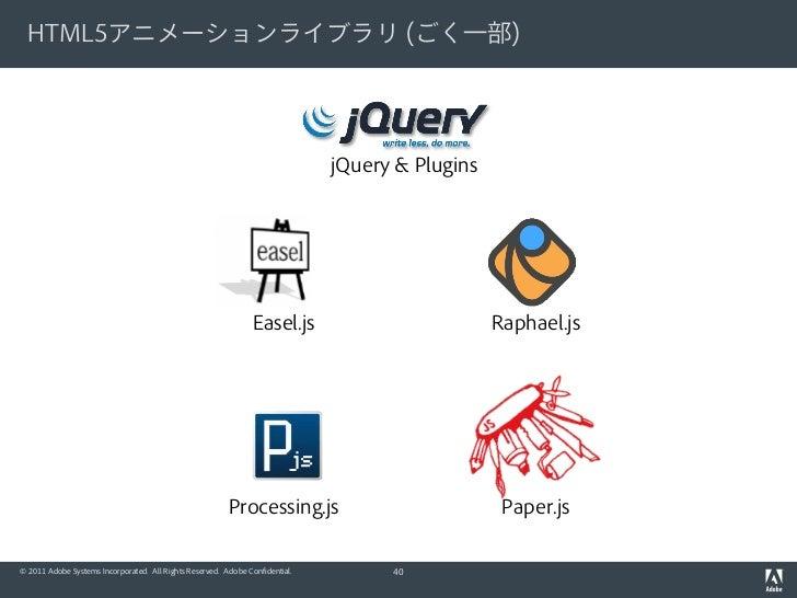 HTML5アニメーションライブラリ (ごく一部)                                                                              jQuery & Plugins    ...