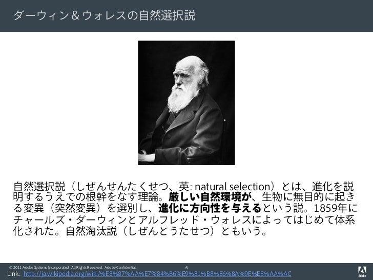 ダーウィン&ウォレスの自然選択説  自然選択説(しぜんせんたくせつ、英: natural selection)とは、進化を説  明するうえでの根幹をなす理論。厳しい自然環境が、生物に無目的に起き  る変異(突然変異)を選別し、進化に方向性を与え...