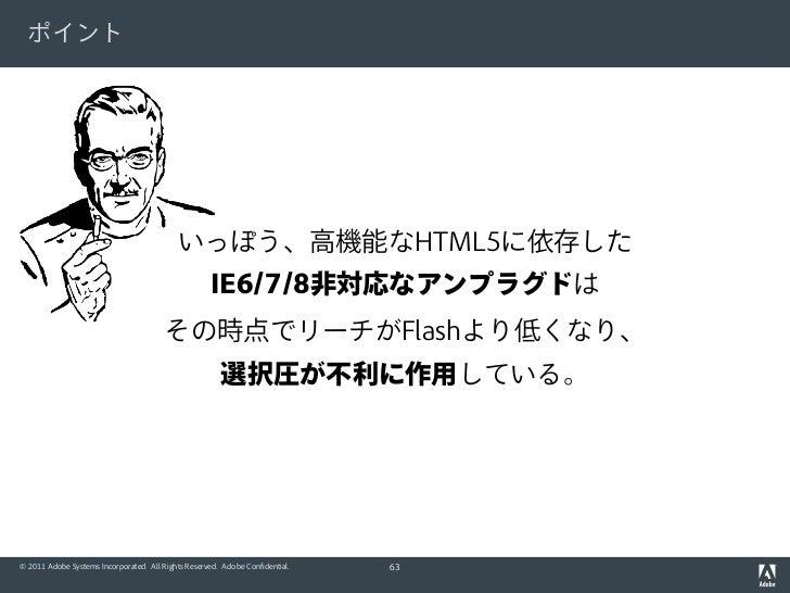ポイント                                           いっぽう、高機能なHTML5に依存した                                                     IE6...