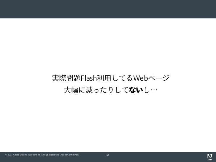 実際問題Flash利用してるWebページ                                                           大幅に減ったりしてないし…© 2011 Adobe Systems Incorpora...