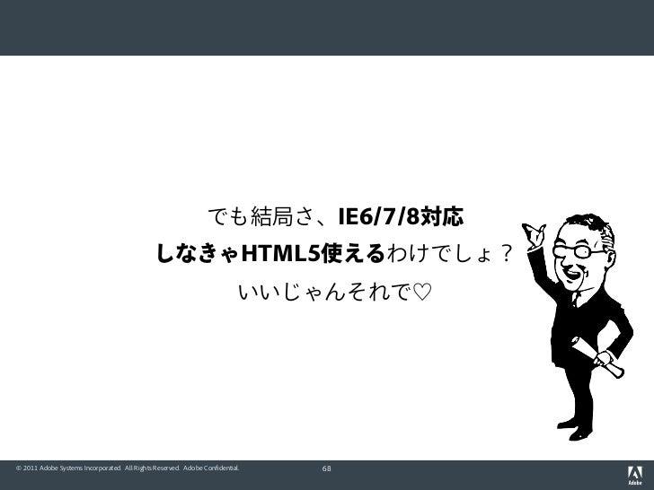 でも結局さ、IE6/7/8対応                                              しなきゃHTML5使えるわけでしょ?                                           ...