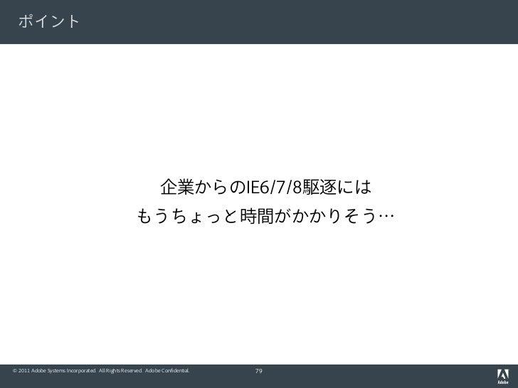ポイント                                                              企業からのIE6/7/8駆逐には                                        ...