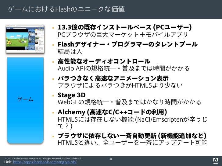 ゲームにおけるFlashのユニークな価値                                                  13.3億の既存インストールベース (PCユーザー)                         ...