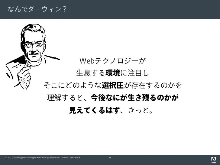 なんでダーウィン?                                                                         Webテクノロジーが                              ...
