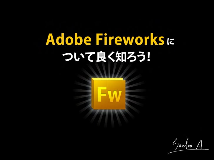 Adobe Fireworks に  ついて良く知ろう!