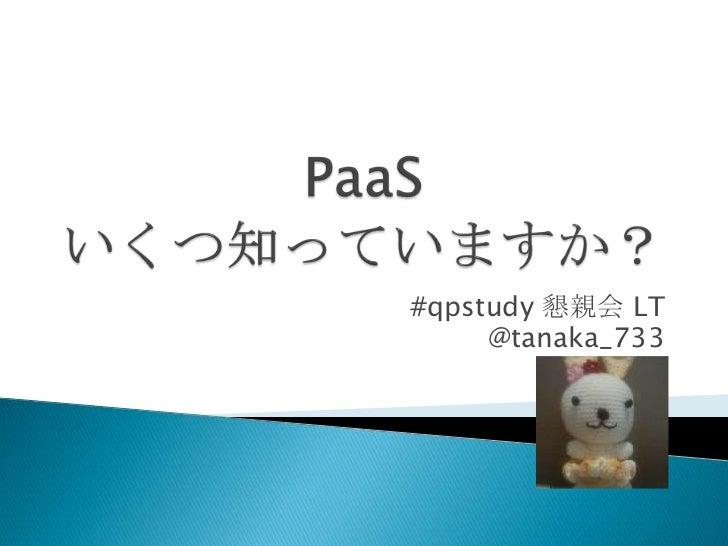 #qpstudy 懇親会 LT     @tanaka_733