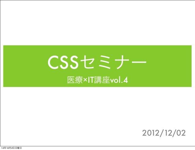 CSSセミナー               医療×IT講座vol.4                              2012/12/0212年12月2日日曜日