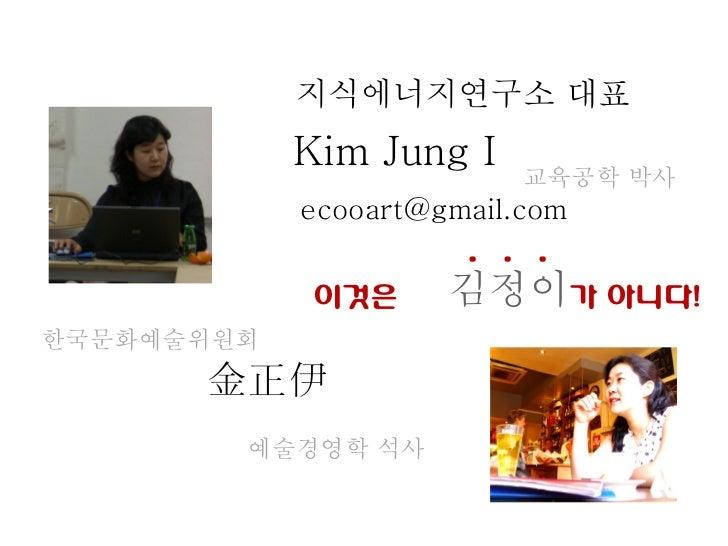 지식에너지연구소 대표            Kim Jung I                          교육공학 박사            ecooart@gmail.com                      . . ....