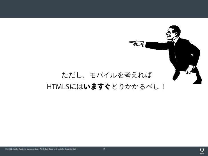 ただし、モバイルを考えれば                                           HTML5にはいますぐとりかかるべし!© 2011 Adobe Systems Incorporated. All Rights R...