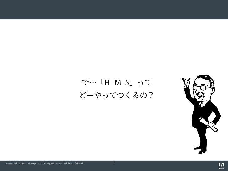 で…「HTML5」って                                                                      どーやってつくるの?© 2011 Adobe Systems Incorporat...
