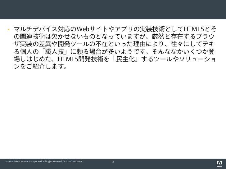     マルチデバイス対応のWebサイトやアプリの実装技術としてHTML5とそ       の関連技術は欠かせないものとなっていますが、厳然と存在するブラウ       ザ実装の差異や開発ツールの不在といった理由により、往々にしてデキ    ...