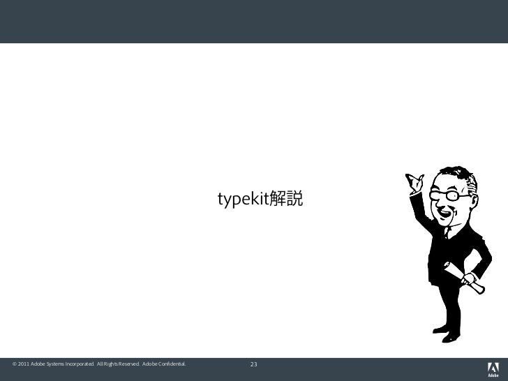 typekit解説© 2011 Adobe Systems Incorporated. All Rights Reserved. Adobe Confidential.      23