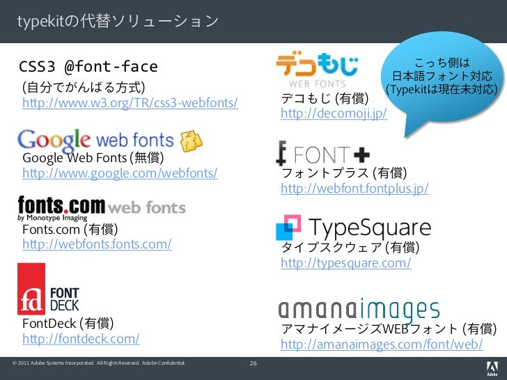 typekitの代替ソリューション  CSS3 @font-face                                                                                        ...