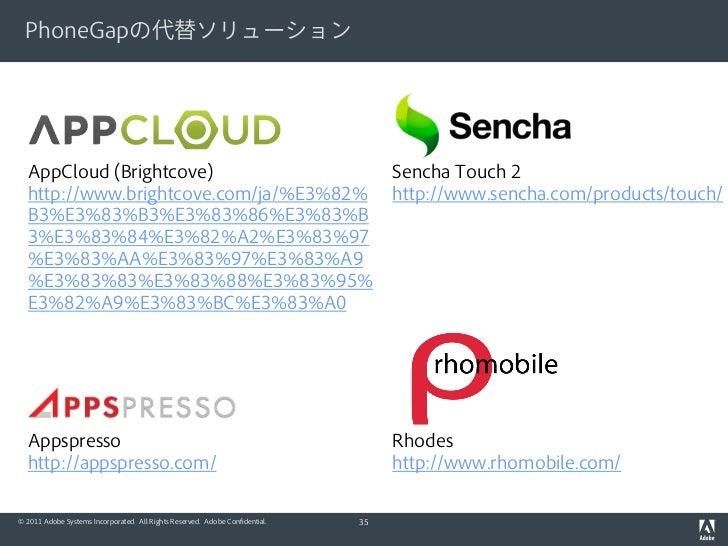 PhoneGapの代替ソリューション  AppCloud (Brightcove)                                                            Sencha Touch 2  http:...