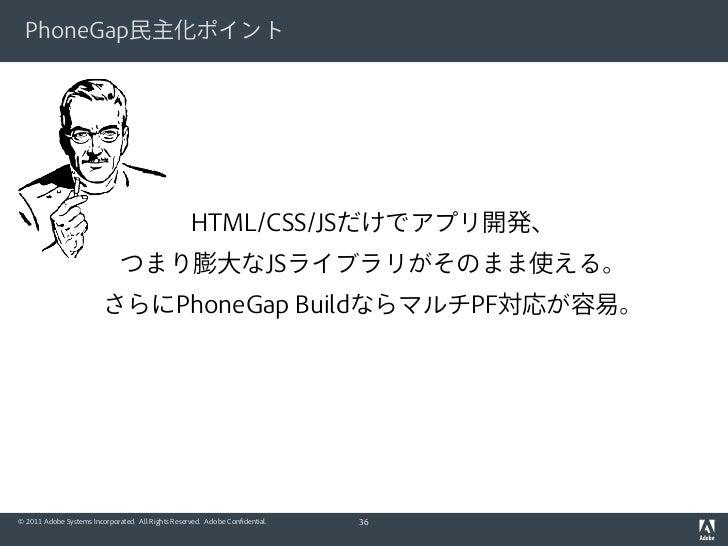 PhoneGap民主化ポイント                                                    HTML/CSS/JSだけでアプリ開発、                              つまり膨大...