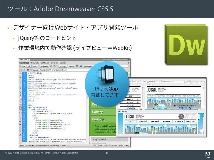 ツール:Adobe Dreamweaver CS5.5      デザイナー向けWebサイト・アプリ開発ツール            jQuery等のコードヒント            作業環境内で動作確認 (ライブビュー=WebKit)...