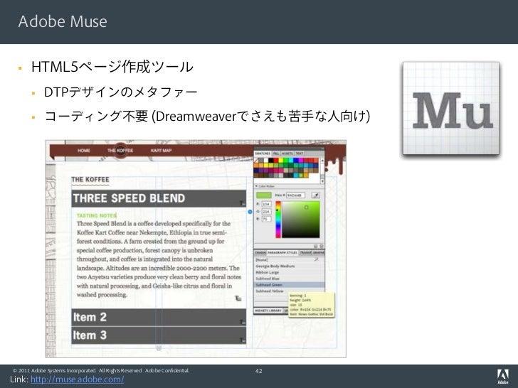Adobe Muse      HTML5ページ作成ツール            DTPデザインのメタファー            コーディング不要 (Dreamweaverでさえも苦手な人向け)© 2011 Adobe Systems ...