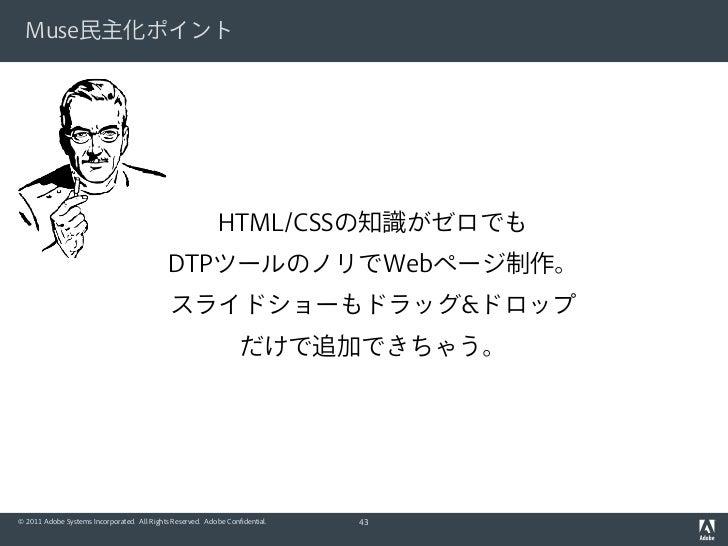 Muse民主化ポイント                                                            HTML/CSSの知識がゼロでも                                   ...
