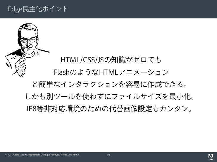 Edge民主化ポイント                                                       HTML/CSS/JSの知識がゼロでも                                     ...