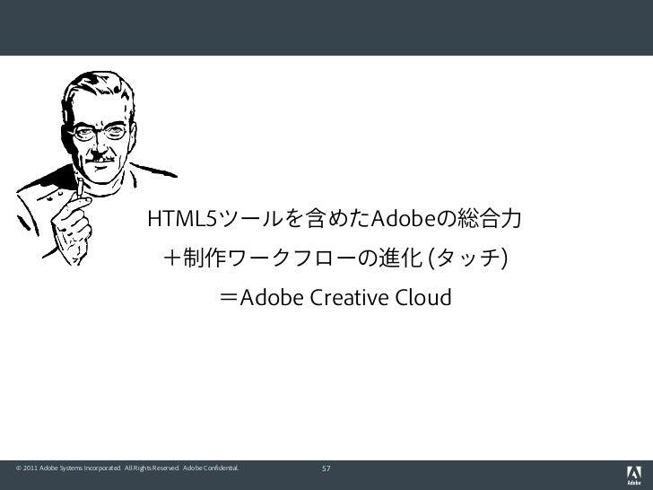 HTML5ツールを含めたAdobeの総合力                                                +制作ワークフローの進化 (タッチ)                                   ...