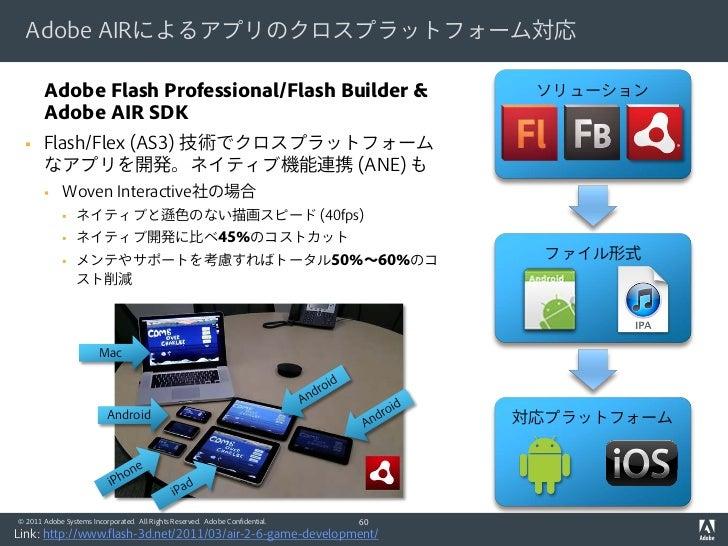 Adobe AIRによるアプリのクロスプラットフォーム対応       Adobe Flash Professional/Flash Builder &                                     ソリューション  ...