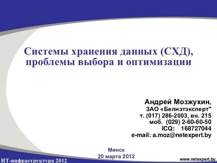 Системы хранения данных (СХД),       проблемы выбора и оптимизации                                         Андрей Мозжухин...