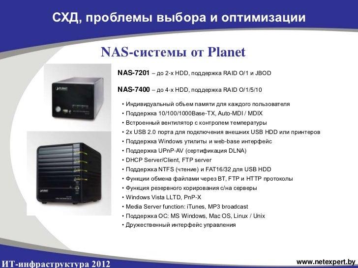 СХД, проблемы выбора и оптимизации                    NAS-системы от Planet                         NAS-7201 – до 2-х HDD,...
