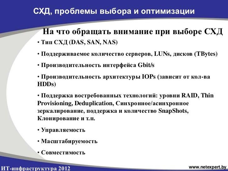 СХД, проблемы выбора и оптимизации             На что обращать внимание при выборе СХД           • Тип СХД (DAS, SAN, NAS)...
