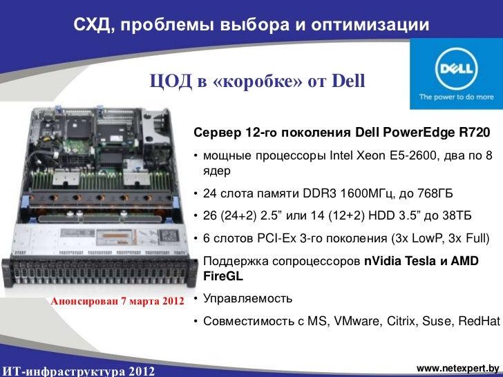 СХД, проблемы выбора и оптимизации                      ЦОД в «коробке» от Dell                             Сервер 12-го п...