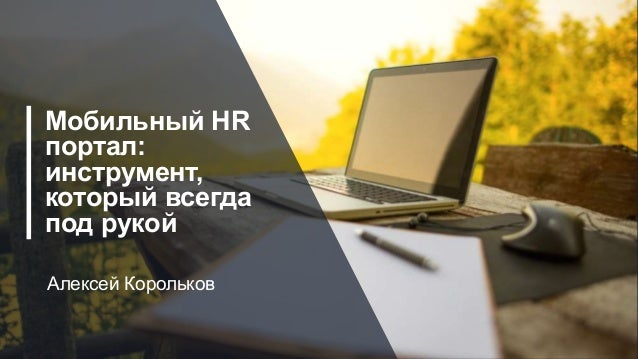 Мобильный HR портал: инструмент, который всегда под рукой Алексей Корольков