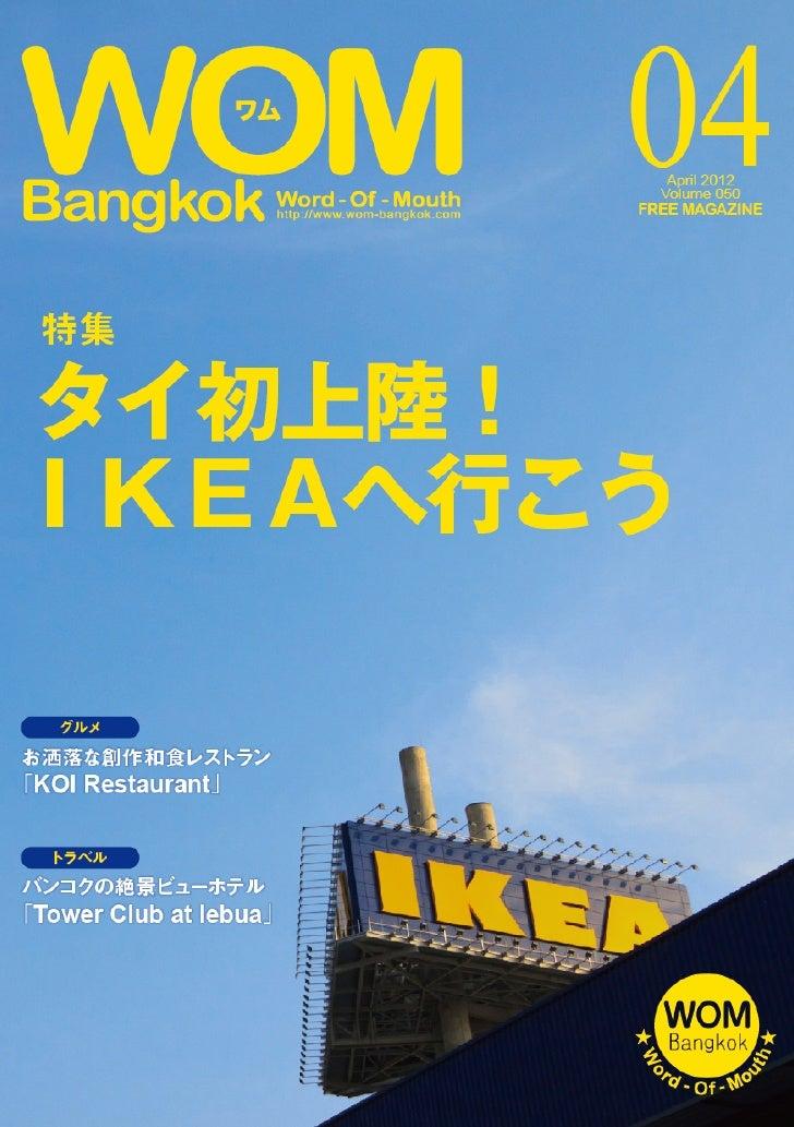 WOM Magazine