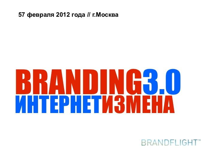 57 февраля 2012 года // г.МоскваBRANDING3.0ИНТЕРНЕТИЗМЕНАСергей Митрофанов#SkillSurfer,+Moscow+//+7+апреля+2012