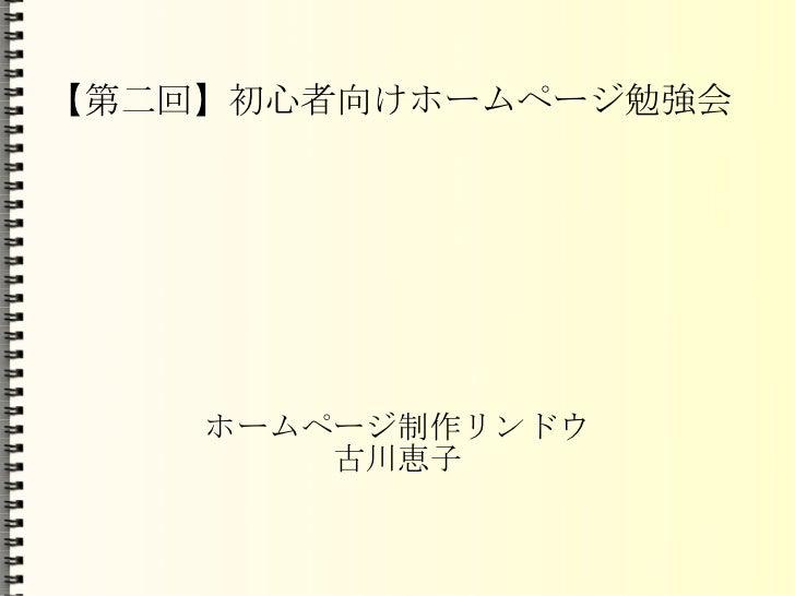 【第二回】初心者向けホームページ勉強会    ホームページ制作リンドウ        古川恵子
