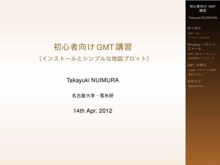 初心者向け GMT                           講習                        Takayuki NUIMURA                        はじめに                ...