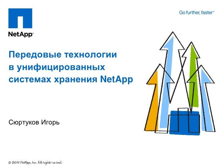 Передовые технологиив унифицированныхсистемах хранения NetAppСюртуков Игорь        NetApp Confidential - Internal Use Only