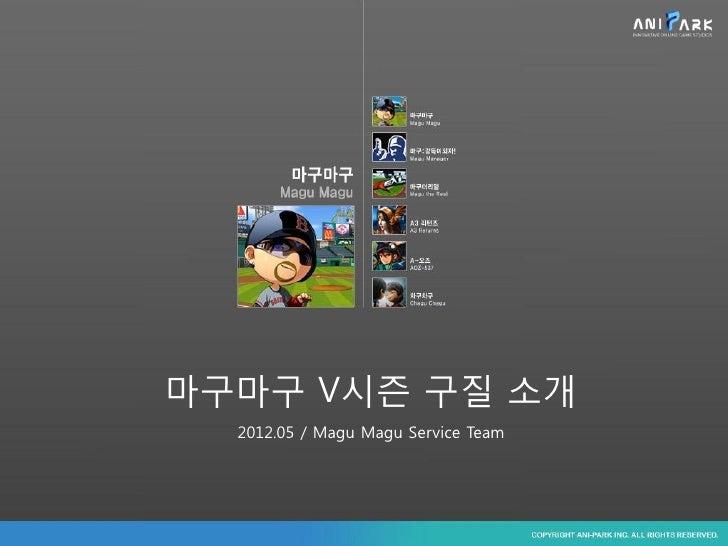 마구마구 V시즌 구질 소개  2012.05 / Magu Magu Service Team