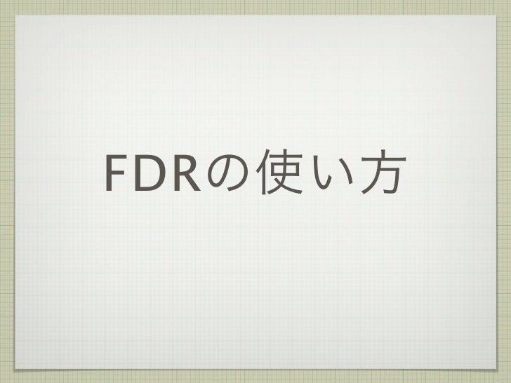 FDRの使い方