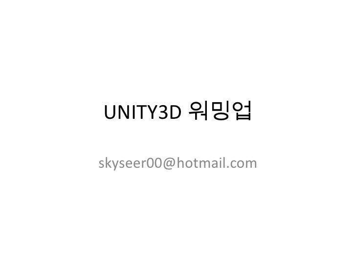 UNITY3D 워밍업skyseer00@hotmail.com