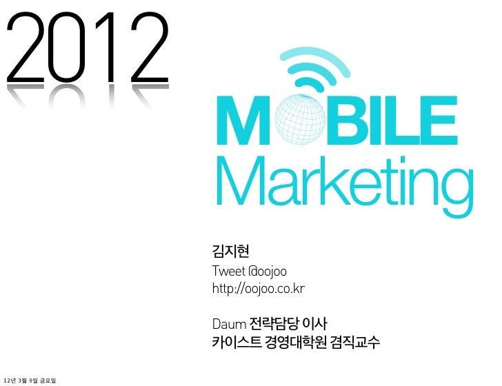 2012                M BILE                Marketing                김지현                Tweet @oojoo                http://o...