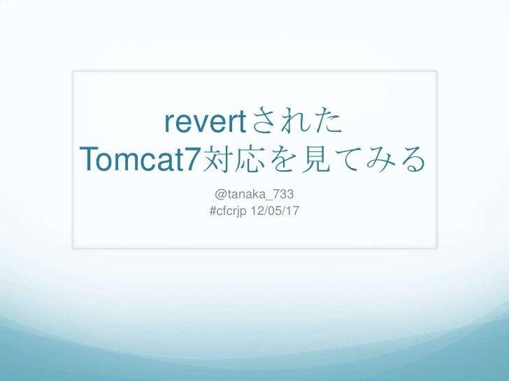 revertされたTomcat7対応を見てみる      @tanaka_733     #cfcrjp 12/05/17