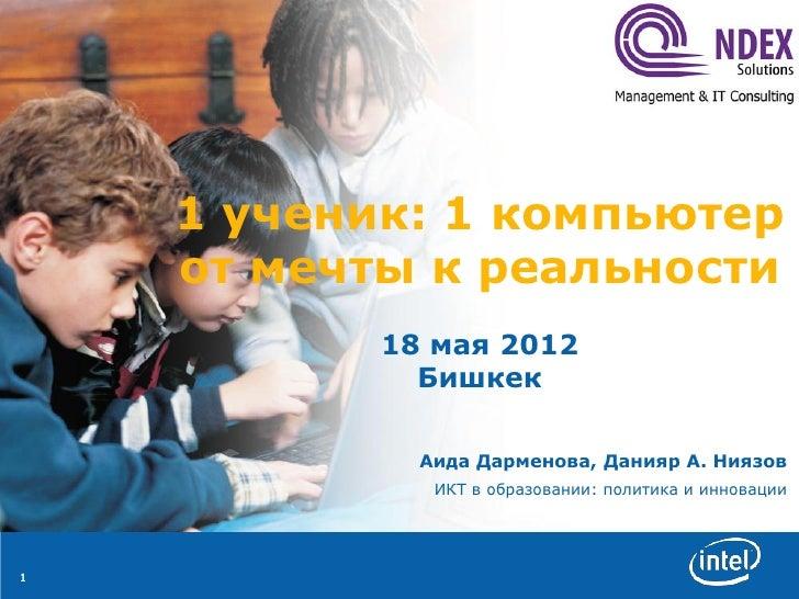 1 ученик: 1 компьютер    от мечты к реальности           18 мая 2012             Бишкек             Аида Дарменова, Данияр...