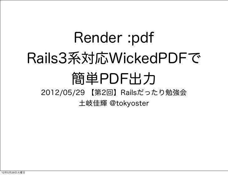 Render :pdf              Rails3系対応WickedPDFで                    簡単PDF出力                                  PDF              ...