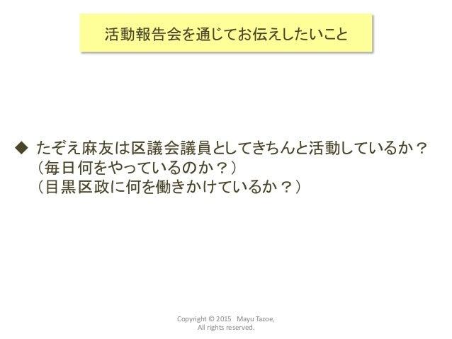 1205 katsudouhoukoku Slide 3