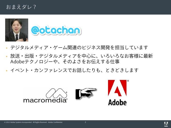 Adobe Creative SuiteではじまるHTML5の民主化 Slide 2