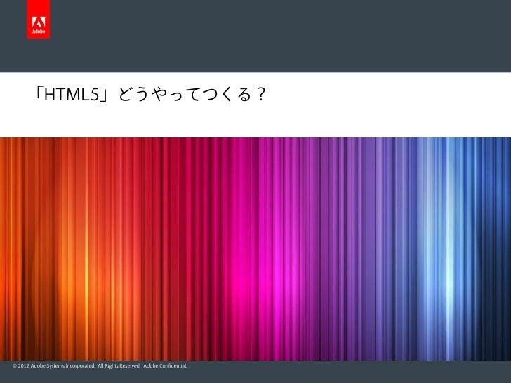 Adobe Creative SuiteではじまるHTML5の民主化 Slide 3