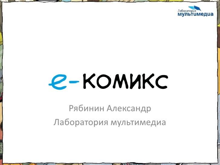 Рябинин АлександрЛаборатория мультимедиа