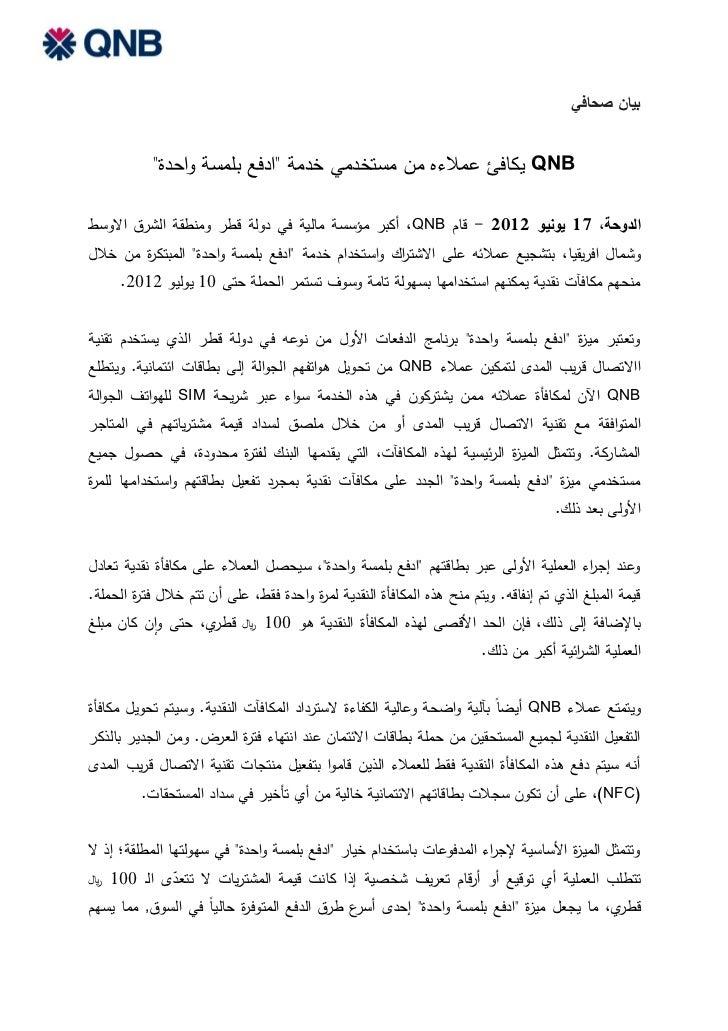 """بيان صحافي             QNBيكافئ عمالءه من مستخدمي خدمة """"ادفع بلمسة واحدة""""الدوحة، 17 يونيو 2712 - قام  ،QNBأكبر مؤ..."""