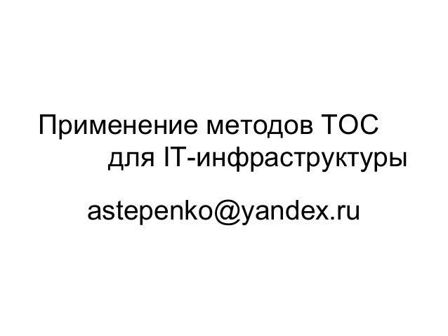 Применение методов ТОС для IT-инфраструктуры astepenko@yandex.ru